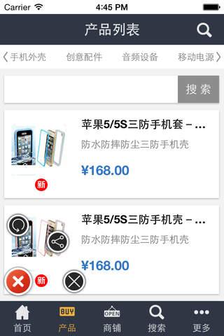 手机平板配件商城 v1.1.0 screenshot 3