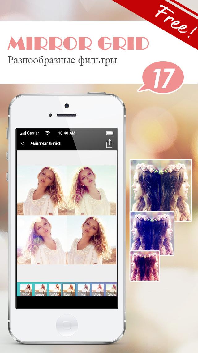 Как сделать зеркальное на айфоне 7