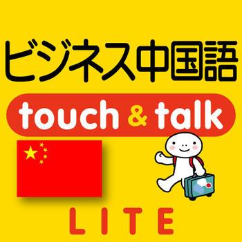 指さし会話ビジネス中国 touch&talk(LITE版) 旅遊 App LOGO-APP試玩