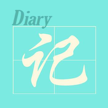 DiaryZ 生活 App LOGO-硬是要APP