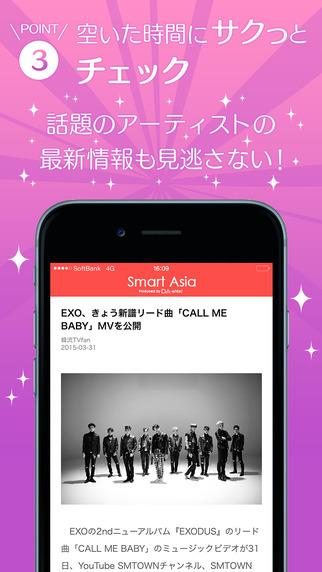 玩新聞App|Smart Asia / アジアの音楽・ドラマ最新ニュースをお届け!免費|APP試玩