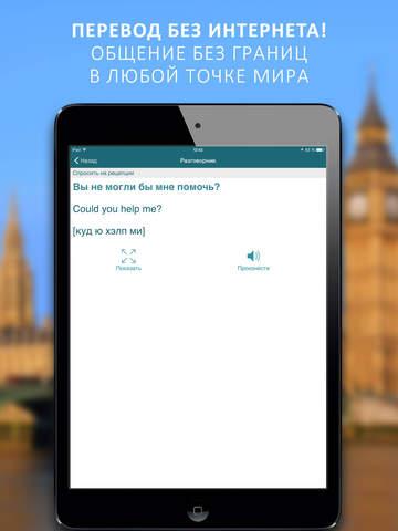 Переводчик PROMT Offline – перевод без интернета, разговорник и словарь Screenshot