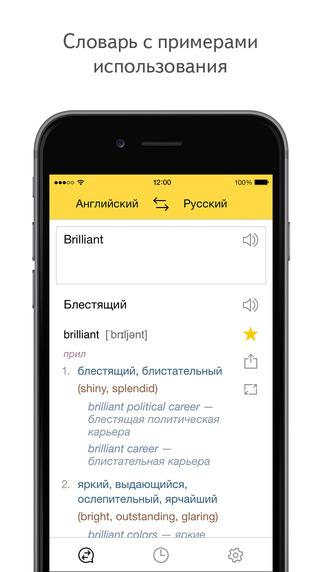 перевод с английского на русский яндекс - фото 7