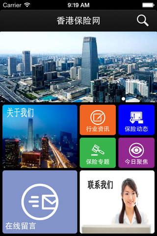 香港保险网 screenshot 2