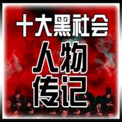 十大 黑社会 人物 传记[10本简繁] [iOS]