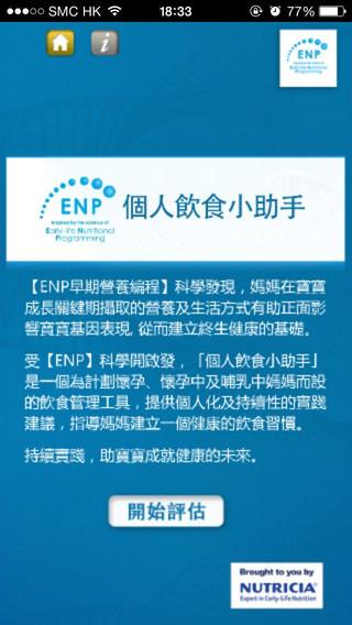 ENP個人飲食小助手