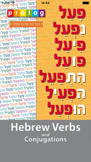 Hebrew Verbs and Conjugations PROLOG