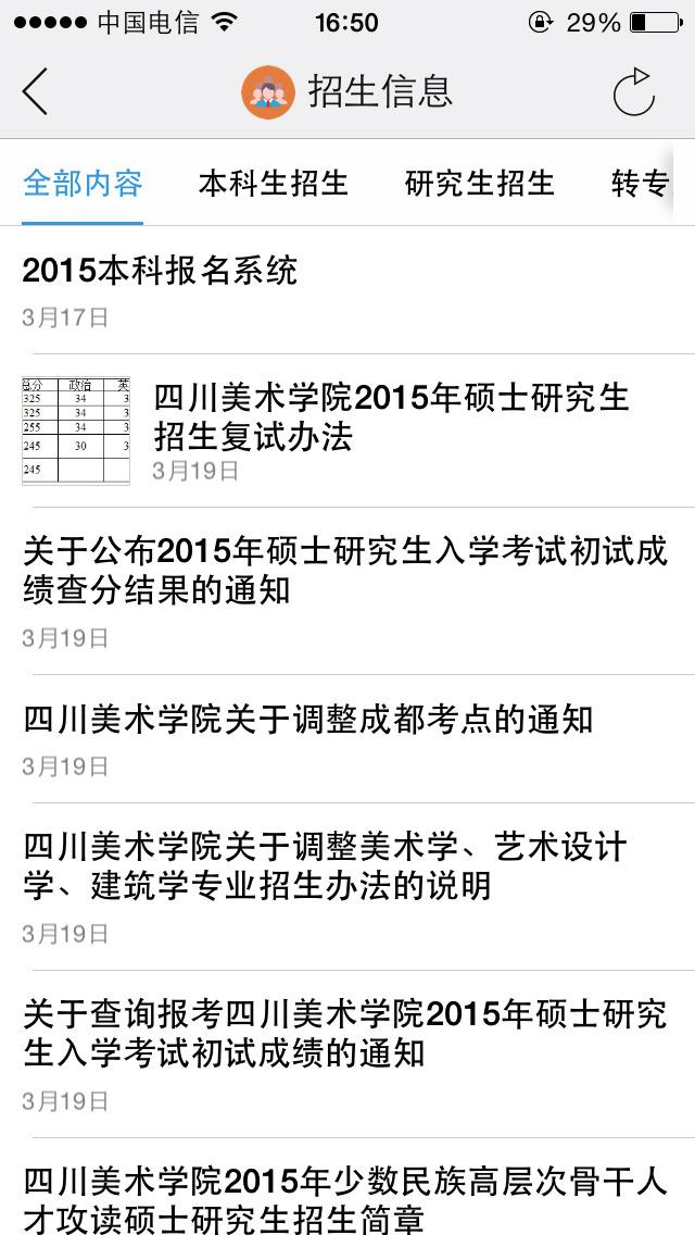 in川美_in川美iphone版免费下载- 苹果资源专区-中文