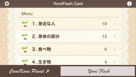 YomiFlash