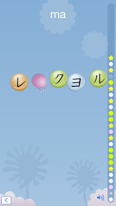 Katakana Bubbles iPhone Screenshot 2