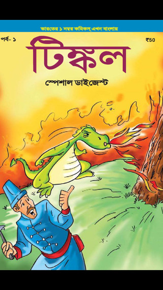 Tinkle Special Digest Bengali