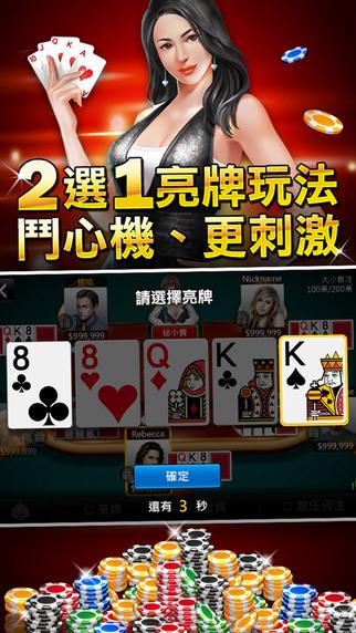 玩遊戲App|Showhand 神來也皇家梭哈免費|APP試玩