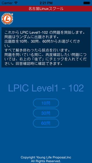 LPIC模擬試験(Level1-102)