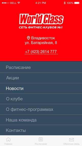 World Class Vladivostok