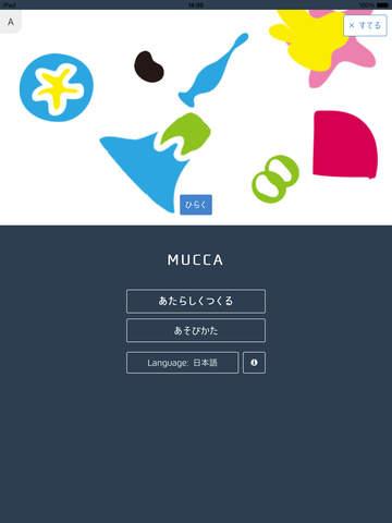 無料教育AppのMUCCA|記事Game
