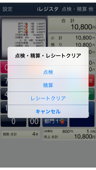 iレジスタ iPhone Screenshot 3