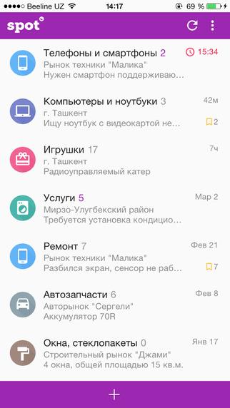 Spot.uz - Поиск товаров и услуг