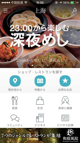 Concierge byGMO - 出張・観光・駐在する日本人向けの現地発上海・北京・大連・香港の中国情報アプリ