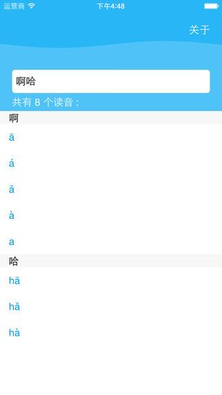 Pinyin Finder