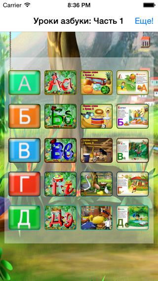 Уроки азбуки: Часть 1