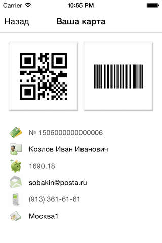 Процентомания screenshot 2