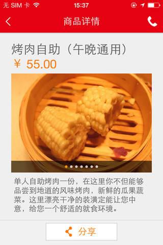 韩尚自助长峰店 screenshot 2