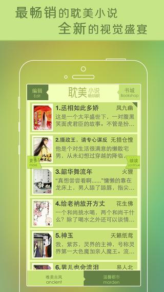 耽美小说畅销榜 史上最全耽美读书神器+海量书城免费下载