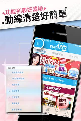 消費高手Pure17go一起購 screenshot 1
