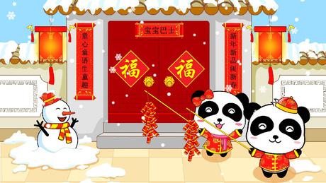手绘边框可爱春节