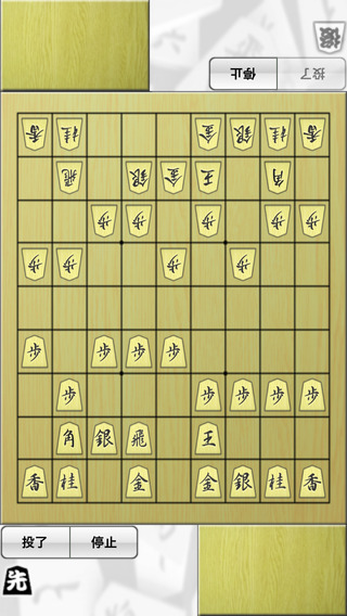 将棋盤 Plus