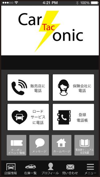 Car Sonic Tac公式アプリ