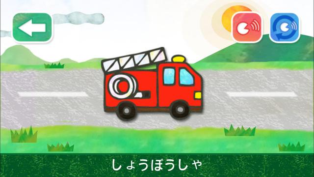 無料教育AppのZukanNorimono|記事Game