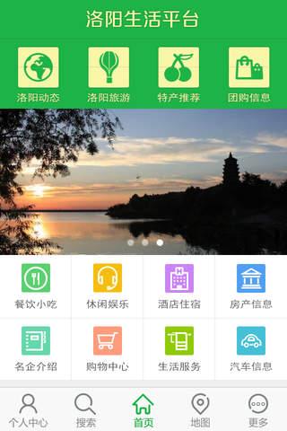 洛阳生活平台 screenshot 1