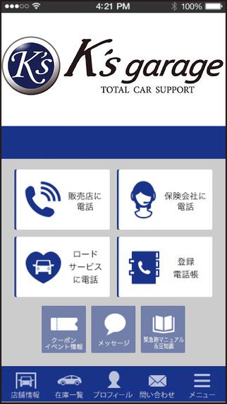 K's garage ケイズガレージ 公式アプリ