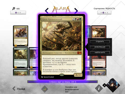 Magic 2015 Screenshot