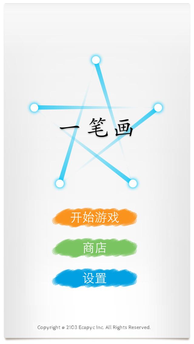 一笔画下载_一笔画 iphone,ipad版下载 - 苹果i派党