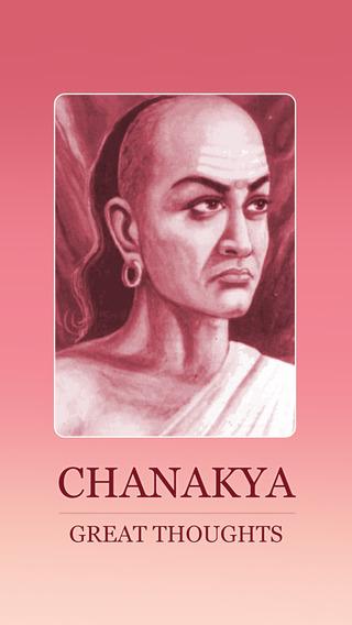 Chanakya Niti: Political Ethics of Chanakya quotes Chankya niti sastra plus