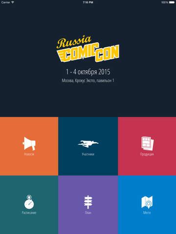 Comic Con Russia Screenshot