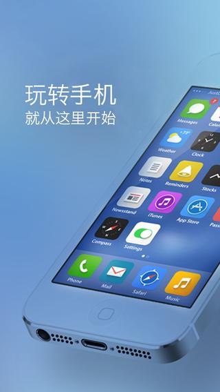 新手指南 for iOS8