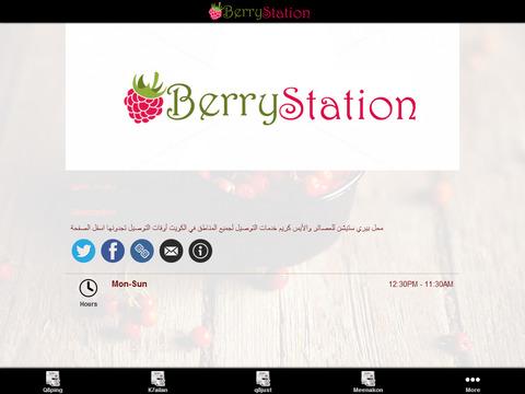 玩新聞App|Berry station免費|APP試玩