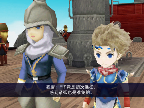 FINAL FANTASY IV: THE AFTER YEARS - 截图 2