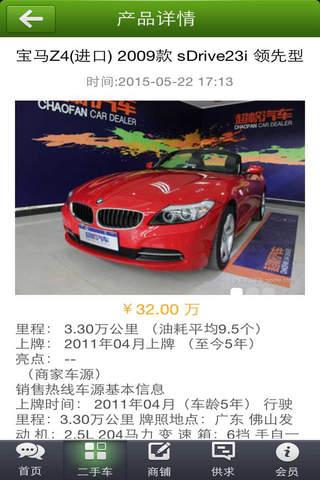 肇庆二手车 screenshot 1