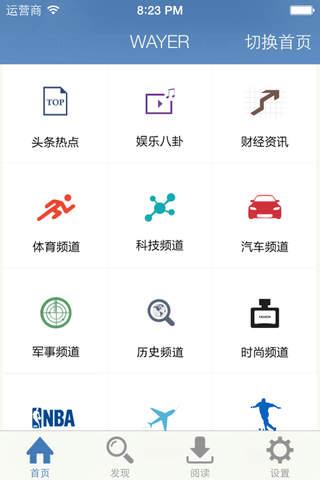 WAYER资讯 screenshot 3