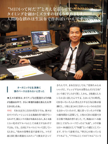 Sound Recording Magazine