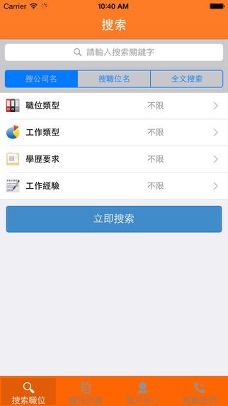 玩工具App Job853免費 APP試玩