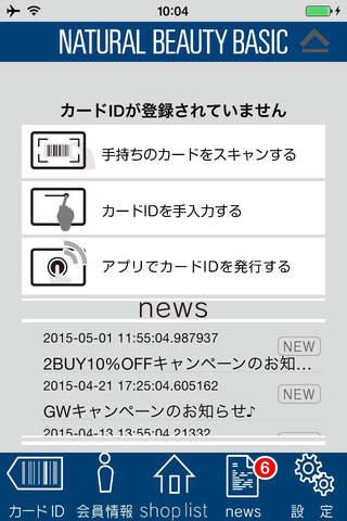 NATURAL BEAUTY BASIC CARD (NBB) screenshot 2