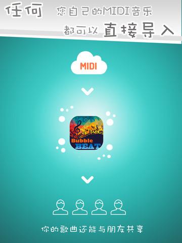 泡泡音乐达人 - 纯纯的音乐游戏,无限歌曲免费加|玩遊戲App免費|玩APPs