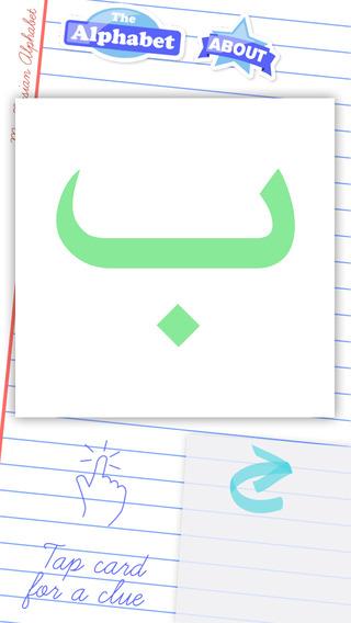 My Persian Alphabet
