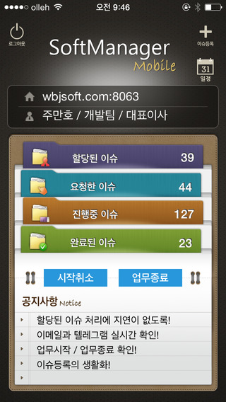 SoftManager Mobile