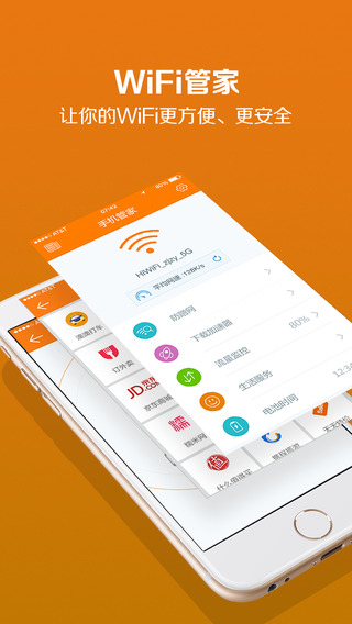 WiFi管家 - 防蹭网神器